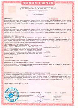 Сертификат нержавейка